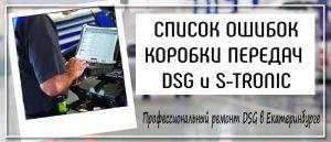 Список ошибок DSG