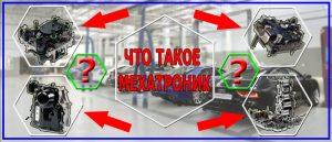 Что такое мехатроник
