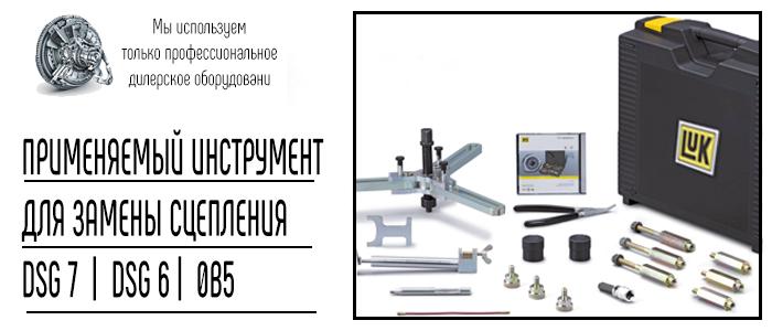 Инструмент для замены сцепления ДСГ