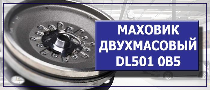 Маховик DL501 цена