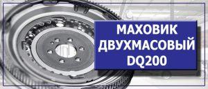Маховик DQ200 цена