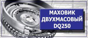 Маховик DQ250 цена