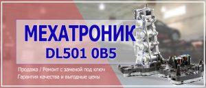 Мехатроник DL501 0B5 цена