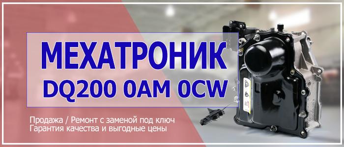 Мехатроник DQ200 0AM 0CW цена