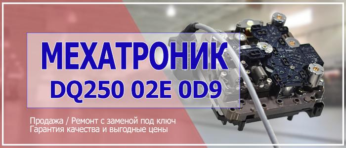Мехатроник DQ250 02E 0D9 цена