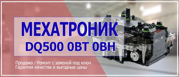 Мехатроник DQ500 0BT 0BH цена