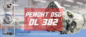 Ремонт коробки DSG DL382
