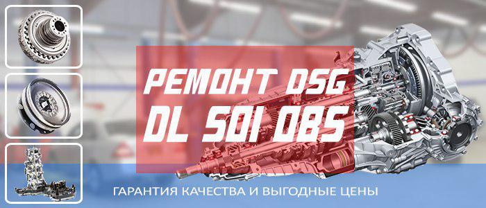 Ремонт коробки DSG DL501