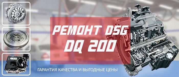 Ремонт коробки DSG DQ200