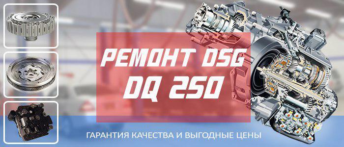 Ремонт коробки DSG DQ250