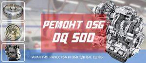 Ремонт коробки DSG DQ500