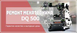 Ремонт мехатроника dq500