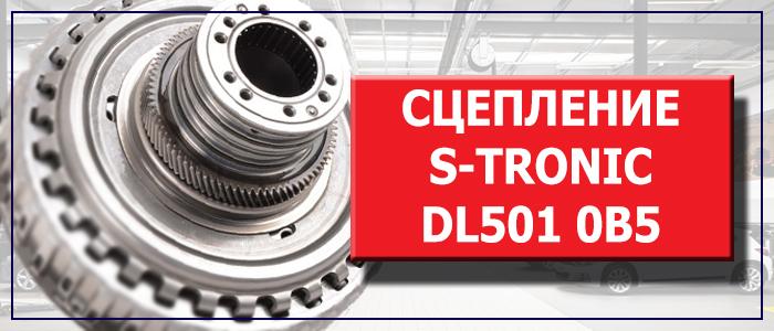 Сцепление DL501 цена