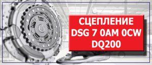 Сцепление DQ200 цена