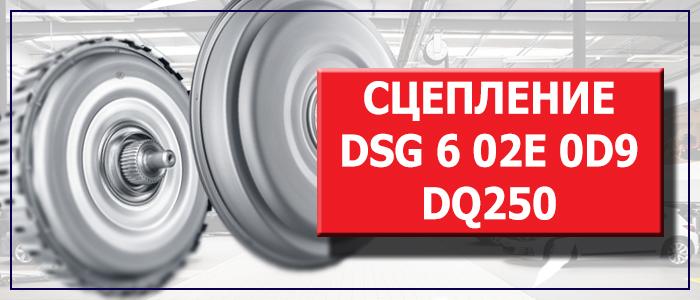 Сцепление DQ250 цена
