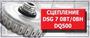 Сцепление DQ500 цена