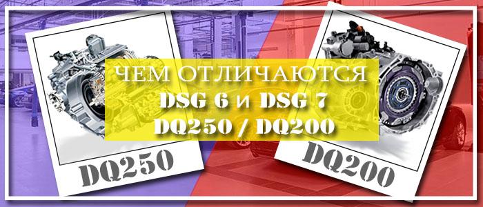 Чем отличаются DQ200 DQ250