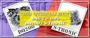 Чем отличаются DQ200 S Tronic