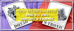 Чем отличаются DQ250 S Tronic