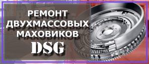 Ремонт двухмассовых маховиков ДСГ