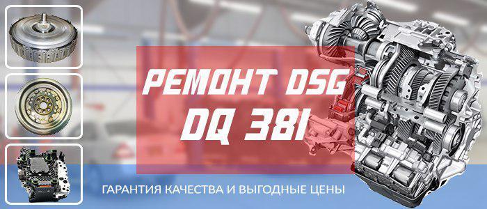 Ремонт коробки DSG DQ381