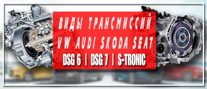 Виды коробок передач DSG