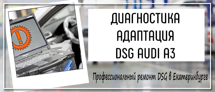 Диагностика Адаптация ДСГ Ауди А3