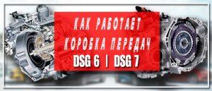 Как работает DSG 6 и DSG 7
