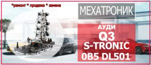 Мехатроник Ауди Q3