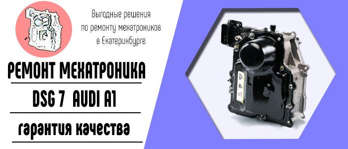 Ремонт мехатроника Ауди А1