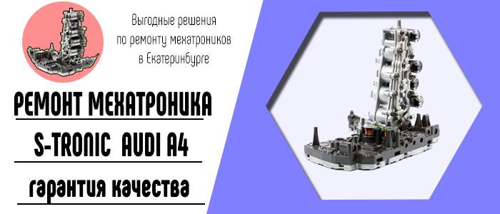 Ремонт мехатроника Ауди А4