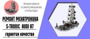 Ремонт мехатроника Ауди А7