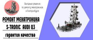 Ремонт мехатроника Ауди Q3