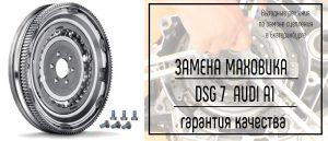 Замена маховика ДСГ Ауди А1