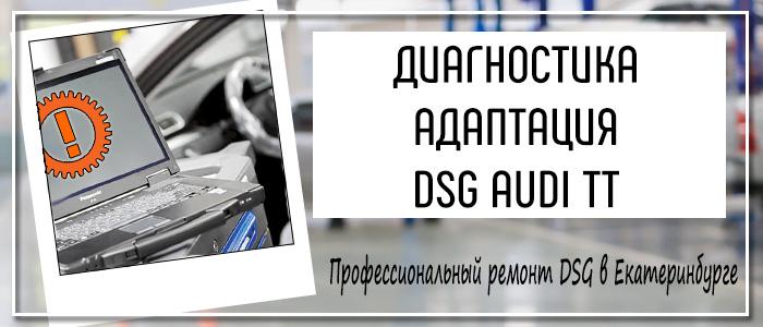 Диагностика Адаптация ДСГ Ауди TT