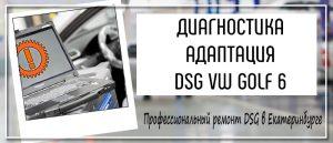 Диагностика Адаптация ДСГ Фольксваген Гольф 6
