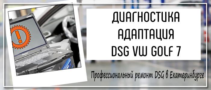 Диагностика Адаптация ДСГ Фольксваген Гольф 7