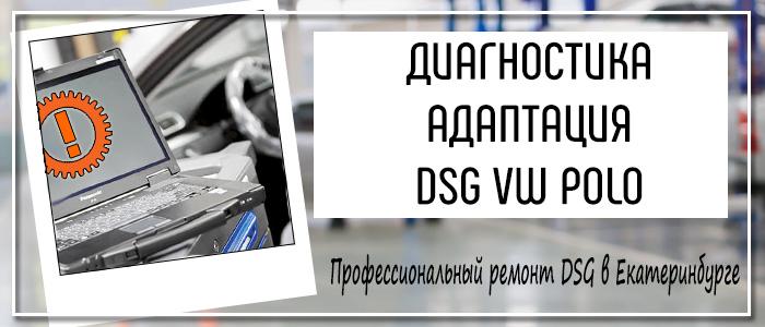 Диагностика Адаптация ДСГ Фольксваген Поло