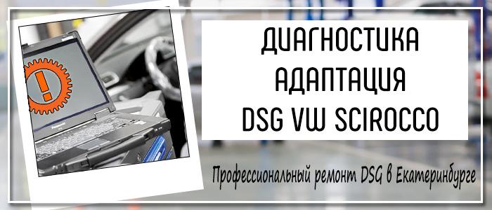 Диагностика Адаптация ДСГ Фольксваген Сирокко