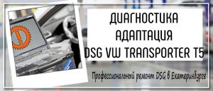 Диагностика Адаптация ДСГ Фольксваген Транспортер Т5