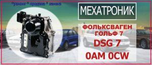 Мехатроник Фольксваген Гольф 7