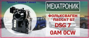 Мехатроник Фольксваген Пассат Б7