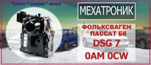 Мехатроник Фольксваген Пассат Б8