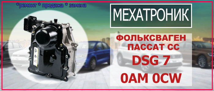 Мехатроник Фольксваген Пассат СС