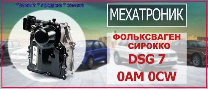 Мехатроник Фольксваген Сирокко