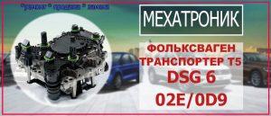 Мехатроник Фольксваген Транспортер Т5