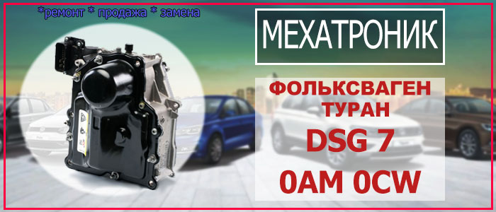 Мехатроник Фольксваген Туран