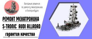 Ремонт мехатроника Ауди Аллроад