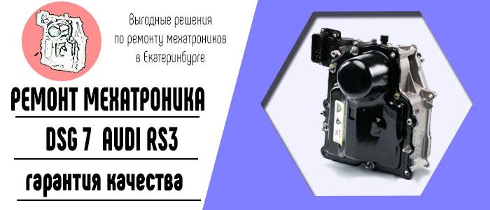 Ремонт мехатроника Ауди RS3