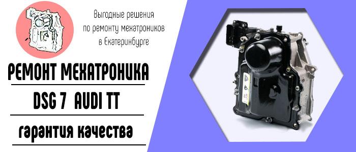 Ремонт мехатроника Ауди ТТ